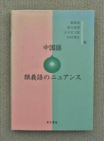 中国語類義語のニュアンス(1995.12 )/相原茂 [ほか] 編者/東方書店(book-4638)送料込み