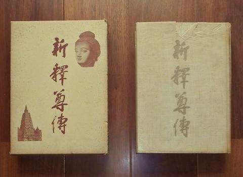 新釈尊伝(1966)/渡辺照宏著/大法輪閣(book-5047)送料込み【規格外】