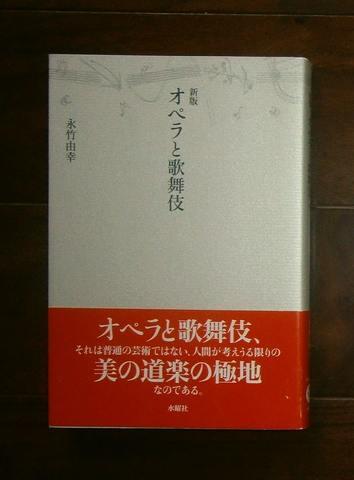 新版 オペラと歌舞伎(2012.5) ; アルス選書/永竹由幸著/水曜社(book-6524)送料込み