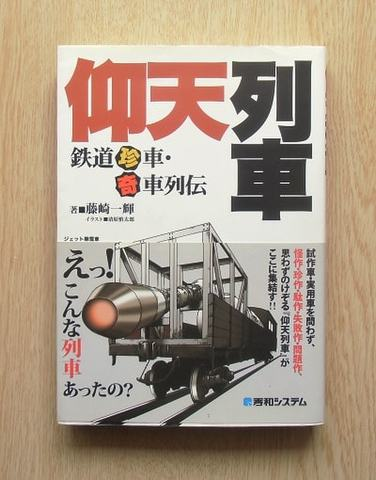 仰天列車 : 鉄道珍車・奇車列伝(2006.12)/藤崎一輝著/秀和システム(book-5038)送料込み