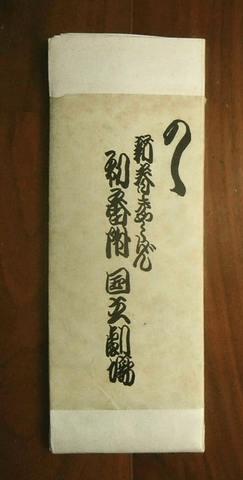 新春狂言 初番附 国立劇場(1967) : 雷神不動北山桜(book-6538)送料込み