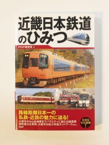 近畿日本鉄道のひみつ(2013,2刷)/PHP研究所(book-4328)送料込み