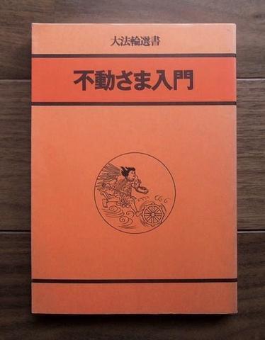 不動さま入門(大法輪選書4) ; 1988年第7刷/大法輪編集部編/大法輪閣(book-5018)送料込み