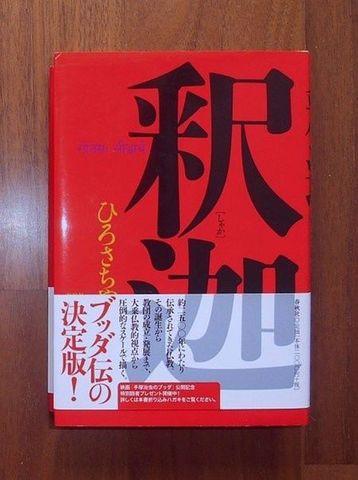 釈迦(2011.3第3刷)/ひろさちや著/春秋社(book5048)送料込み【規格外】