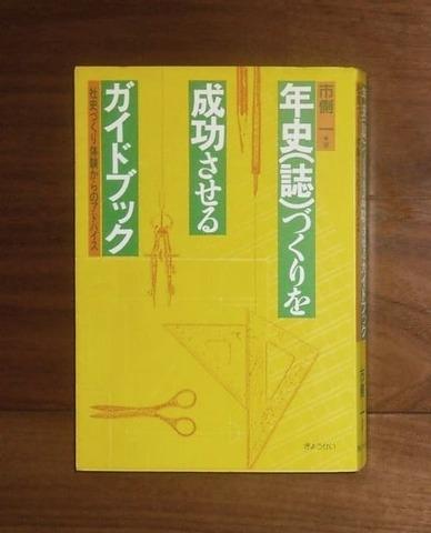 年史(誌)づくりを成功させるガイドブック(1989) : 社史づくり体験からのアドバイス/市側一著/ぎょうせい(book-5556)送料込み