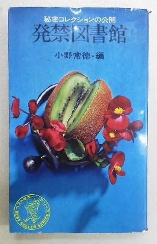 発禁図書館 ; 秘密コレクション / 小野常徳・編 / KKベストセラーズ(book-1927)送料込み