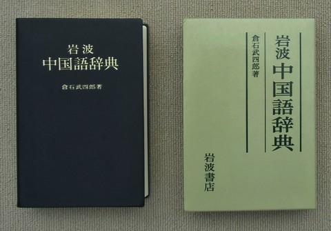 岩波中国語辞典(1988.10 第27刷)/倉石武四郎著/岩波書店(book-4637)送料込み【規格外】