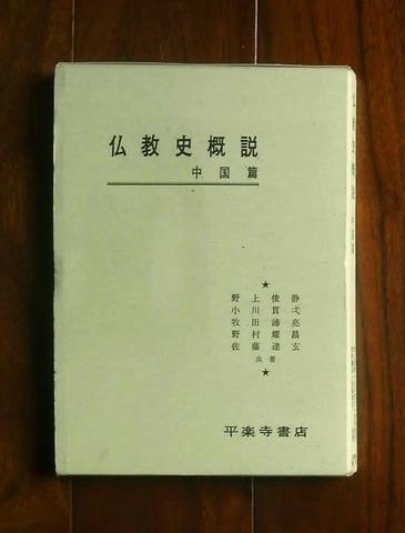 仏教史概説 中国篇(2002年第22刷)/野上俊静 [ほか]共著/平楽寺書店(book-6060)送料込み