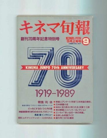 キネマ旬報 1989年9月上旬号 No.1017 ; 創刊70周年記念特別号、利休 / キネマ旬報社(book-6090)送料込み