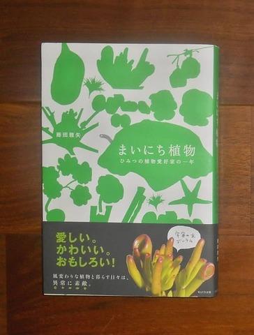 まいにち植物(2007.5) : ひみつの植物愛好家の一年/藤田雅矢著/WAVE出版(book-5558)送料込み