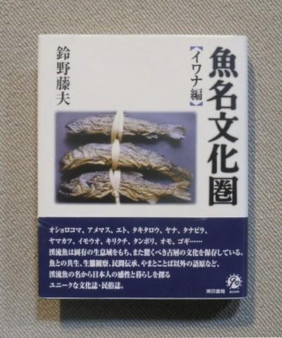 魚名文化圏【イワナ編】(2000.5)/鈴野藤夫著/東京書籍(book-4450)送料込み