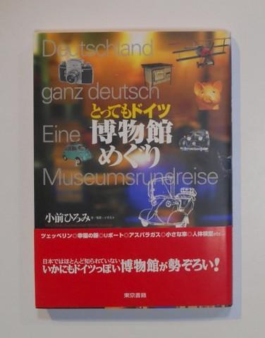 とってもドイツ博物館めぐり(2000.12)/小前ひろみ文・写真・イラスト/東京書籍(book-4449)送料込み