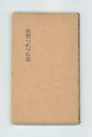 検察つれづれ草(1955) ; 河出新書/平出禾(編者)/河出書房(book-5016)送料込み