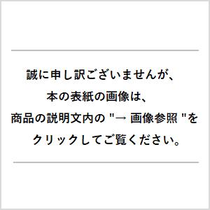 二つの祖国(上、中、下); 1983.7-1983.9/山崎豊子著/新潮社(book-6137)送料込み