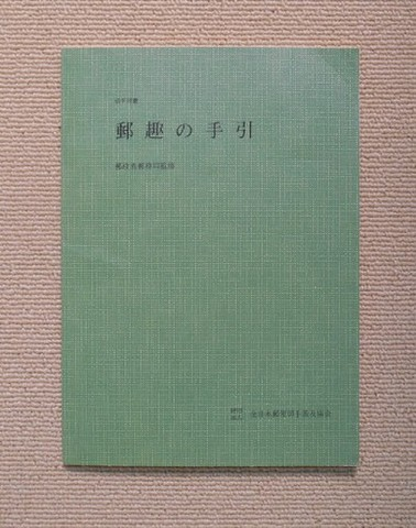 郵趣の手引(切手双書 第2編)1972/全日本郵便切手普及協会(book-4343)送料込み