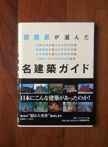 建築家が選んだ名建築ガイド(2005)/日経アーキテクチュア編/日経BP社(book-6054)送料込み