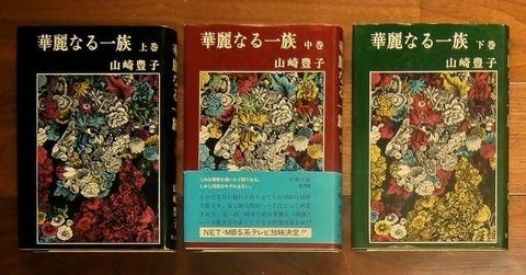 華麗なる一族(上、中、下); 1974.9重版/山崎豊子著/新潮社(book-6138)送料込み