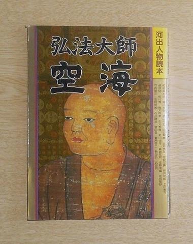 弘法大師空海(1984)河出人物読本/河出書房新社(book-5542)送料込み
