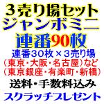 連番90枚・ミニ1000万/3売り場セット