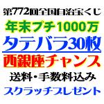 タテバラ30枚(プチ1000万)・西銀座CC