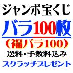 バラ100枚(福バラ100)・ジャンボ宝くじ3億円
