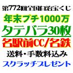 タテバラ30枚(プチ1000万)・名駅前CC/名鉄観光