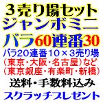 Aセット90枚・ミニ1000万/3売り場セット