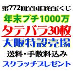 タテバラ30枚(プチ1000万)・大阪特設売場