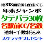 タテバラ30枚・名駅前CC/名鉄観光
