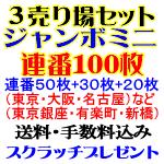 連番100枚・ミニ1000万/3売り場セット