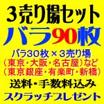 バラ90枚・3売り場セット