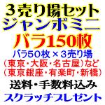バラ150枚・ミニ1000万/3売り場セット