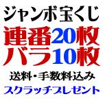 Bセット30枚・ジャンボ宝くじ7億円