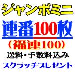 連番100枚(福レン100)・ミニ3000万