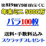 バラ100枚・ミニ5000万