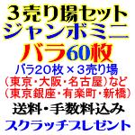 バラ60枚・ミニ1000万/3売り場セット