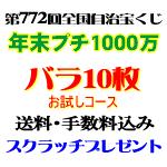 バラ10枚・プチ1000万