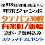 タテバラ30枚・有楽町/新橋
