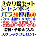 Bセット90枚・ミニ1000万/3売り場セット