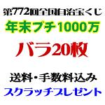 バラ20枚・プチ1000万