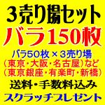 バラ150枚・3売り場セット