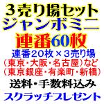 連番60枚・ミニ1000万/3売り場セット
