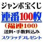 連番100枚(福レン100)・ジャンボ宝くじ3億円