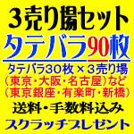 タテバラ90枚・3売り場セット