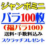 バラ100枚(福バラ100)・ミニ3000万