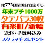 タテバラ30枚(プチ1000万)・有楽町/新橋
