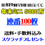 連番100枚・ミニ5000万