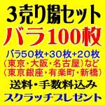 バラ100枚・3売り場セット