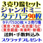タテバラ90枚・ミニ1000万/3売り場セット