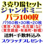 バラ100枚・ミニ1000万/3売り場セット